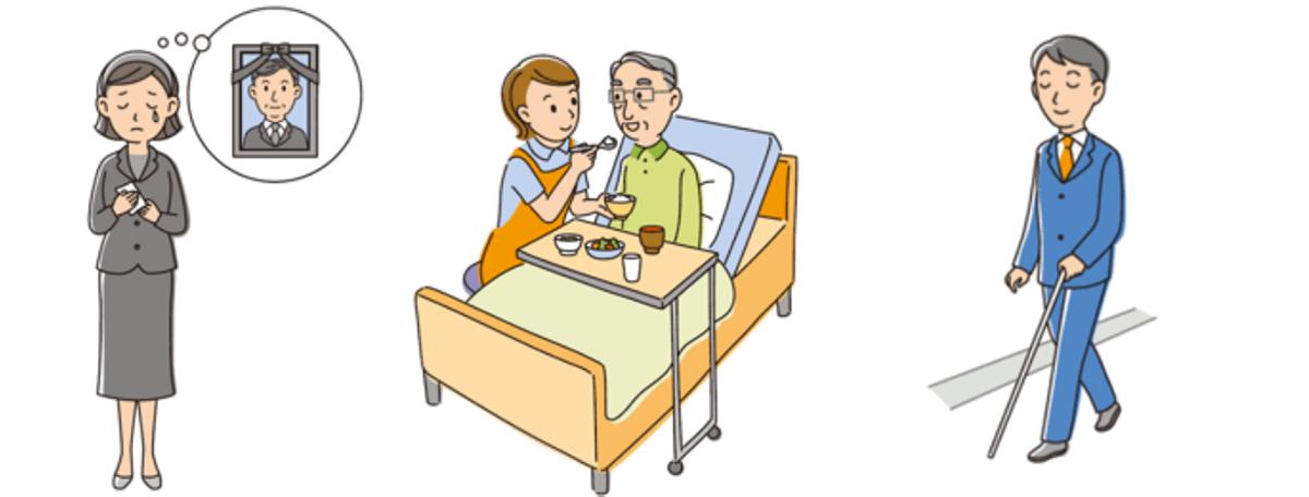 不測の事態に備える保険