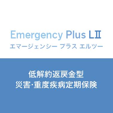 エマージェンシープラス エルツー 低解約返戻金型災害・重度疾病定期保険